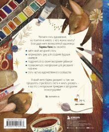 Обложка сзади Настольная книга художника. Учимся рисовать с Кариной Кино Кино Карина