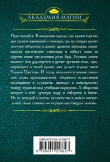 Обложка сзади Академия первого чувства Светлана Суббота