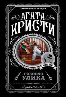 Обложка Агата Кристи (у.н.) (комплект из 5 книг)