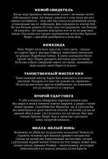 Обложка сзади Агата Кристи (у.н.) (комплект из 5 книг)