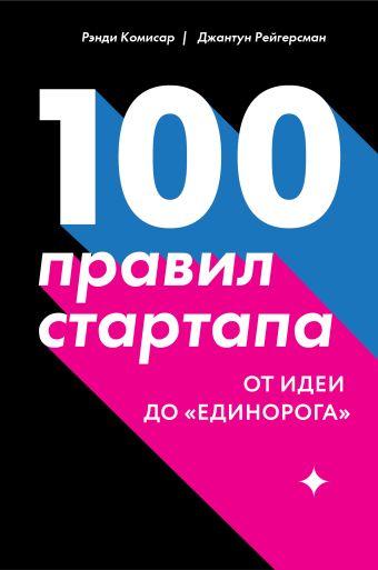 100 правил стартапа. От идеи до «единорога»