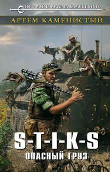 Обложка S-T-I-K-S. Опасный груз Артем Каменистый