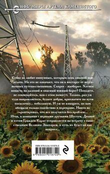 Обложка сзади S-T-I-K-S. Опасный груз Артем Каменистый