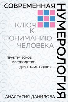 Обложка Современная нумерология Анастасия Данилова
