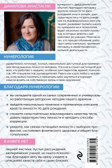 Обложка сзади Современная нумерология Анастасия Данилова