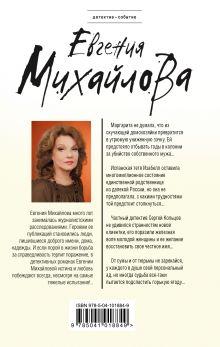 Обложка сзади Струны черной души Евгения Михайлова