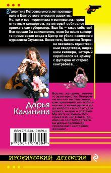 Обложка сзади Преступление по нотам Дарья Калинина