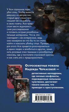 Обложка сзади Инстинкт мести Надежда Черкасова