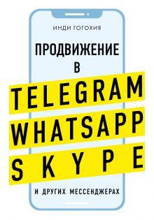 Продвижение в Telegram, WhatsApp, Skype и других мессенджерах (супер)