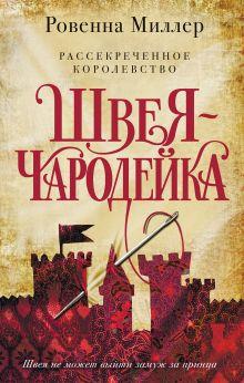Рассекреченное королевство. Книга первая. Швея-чародейка