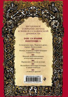 Обложка сзади Большая книга славянских мифов Александр Иликаев