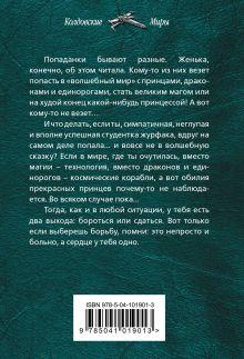 Обложка сзади Проклятое везение Елена Петрова
