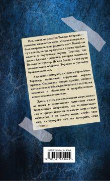 Обложка сзади Князь Вольдемар Старинов. Книга вторая. Чужая война Сергей Садов
