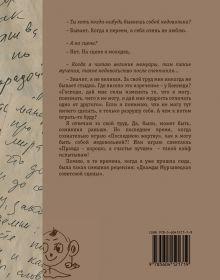 Обложка сзади Мой путь к «старухам» Малого театра. Дневники. Беседы Полякова Л.П.