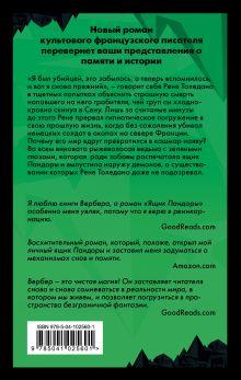 Обложка сзади Ящик Пандоры Бернар Вербер