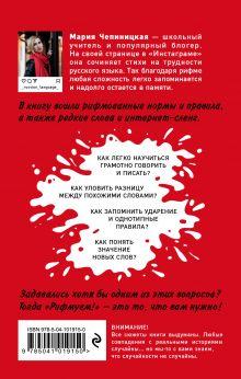 Обложка сзади Рифмуем! Нормы и правила русского языка в стихах Мария Чепиницкая