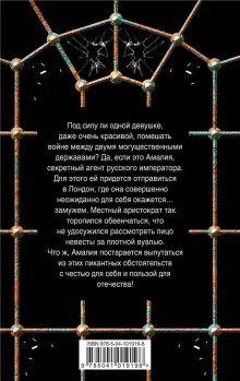 Обложка сзади На службе Его Величества Валерия Вербинина