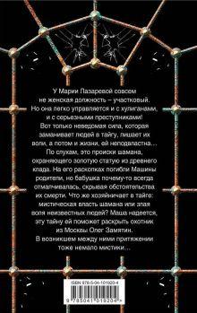 Обложка сзади От ненависти до любви Ирина Мельникова