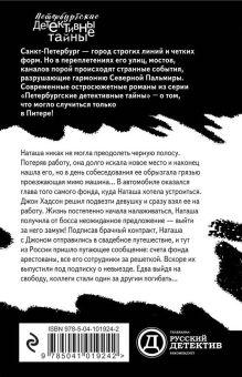 Обложка сзади Украденные воспоминания Екатерина Островская