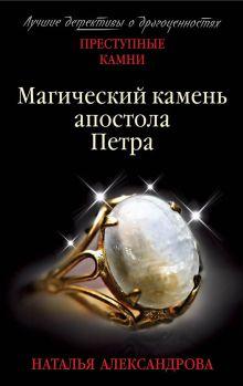 Обложка Магический камень апостола Петра Наталья Александрова