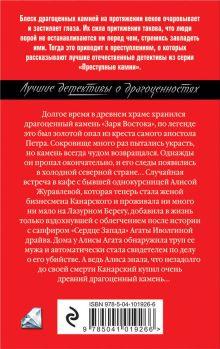 Обложка сзади Магический камень апостола Петра Наталья Александрова