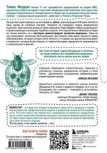 Обложка сзади Безумная медицина. Странные заболевания и не менее странные методы лечения в истории медицины Томас Моррис