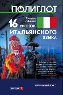 16 уроков Итальянского языка. Начальный курс