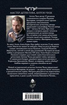 Обложка сзади Королева брильянтов Антон Чиж