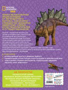 Обложка сзади Большая энциклопедия динозавров Дон Лессем