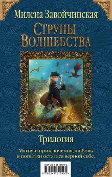 Струны волшебства. Трилогия (комплект из трех книг)