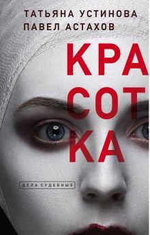 Обложка Красотка Татьяна Устинова, Павел Астахов