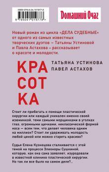 Обложка сзади Красотка Татьяна Устинова, Павел Астахов