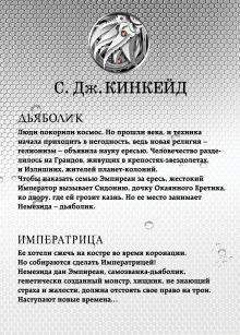 Обложка сзади Немезида С. Дж. Кинкейд
