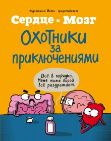 Сердце и мозг. Охотники за приключениями (комиксы)