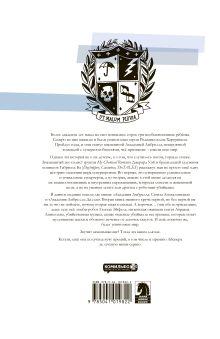 Обложка сзади Академия Амбрелла. Black Edition Джерард Уэй
