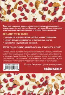 Обложка сзади 100% внимание. 50 лайфхаков, которые повысят концентрацию внимания Екатерина Додонова