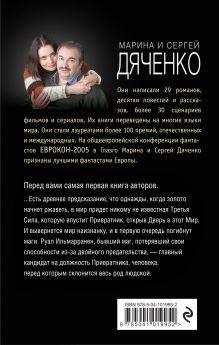 Обложка сзади Привратник Марина и Сергей Дяченко