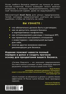 Обложка сзади Предприниматель, который выжил. Как не погубить бизнес и инвестиции Евгений Рябов