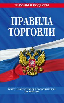 Правила торговли: текст изм. и доп. на 2019 г.