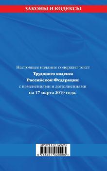 Обложка сзади Трудовой кодекс Российской Федерации: текст с посл. изм. и доп. на 17 марта 2019 г.