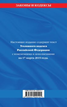 Обложка сзади Уголовный кодекс Российской Федерации: текст с изм. и доп. на на 17 марта 2019 г.