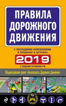 Правила дорожного движения 2019 (с самыми последними изменениями в правилах и штрафах)