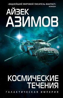 Обложка Космические течения Айзек Азимов