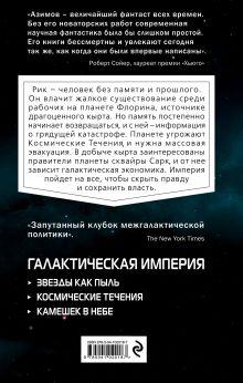 Обложка сзади Космические течения Айзек Азимов