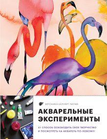 Обложка Акварельные эксперименты. 41 способ освободить свое творчество и взглянуть на акварель по-новому! (фламинго) Вероника Балларт Лилжа