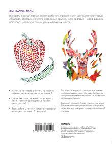 Обложка сзади Акварельные эксперименты. 41 способ освободить свое творчество и взглянуть на акварель по-новому! (фламинго) Вероника Балларт Лилжа