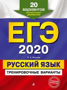 Обложка ЕГЭ-2020. Русский язык. Тренировочные варианты. 20 вариантов И. Б. Маслова