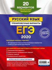 Обложка сзади ЕГЭ-2020. Русский язык. Тренировочные варианты. 20 вариантов И. Б. Маслова