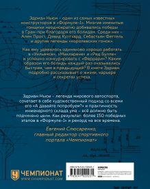 Обложка сзади Как построить машину [автобиография величайшего конструктора «Формулы-1»] (2-е изд.) Эдриан Ньюи