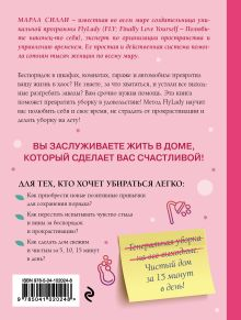Обложка сзади Легкая уборка по методу Флай-леди: свобода от хаоса Марла Силли